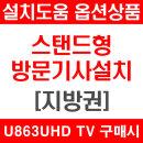 옵션상품 U863UHD TV 지방권 스탠드형 방문설치
