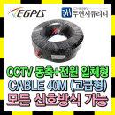 CCTV용 동축+전원 일체형 케이블 40M - 블랙 외산 QHD