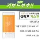 노트북 키스킨 X13 AMD 20UFS01100 옵션
