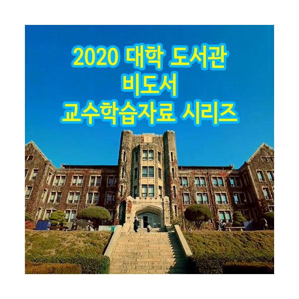 2020 대학 도서관 비도서 교수학습자료 시리즈 DVD