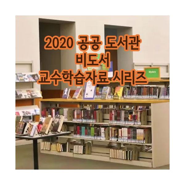 2020 공공 도서관 비도서 교수학습자료 시리즈 DVD