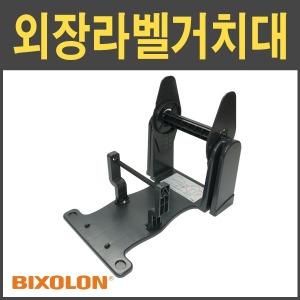LES-400G 바코드프린터 외장형 롤라벨 거치대