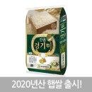 진품경기미 쌀 20kg 20년산 햅쌀