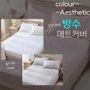 방수매트커버 침대패드 150X200