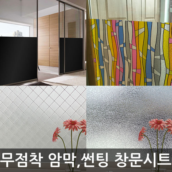 무점착 창문유리창 포인트시트지 비산방지 사생활보호