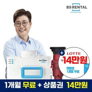 BS렌탈 푸디 FOODI 음식물처리기 렌탈 16만+1개월무료