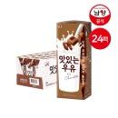 남양 맛있는우유GT 초코우유 180ml 24팩 멸균우유