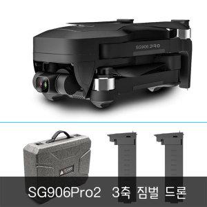 SG906PRO 드론 촬영 카메라 고화질 접이식 -F세트