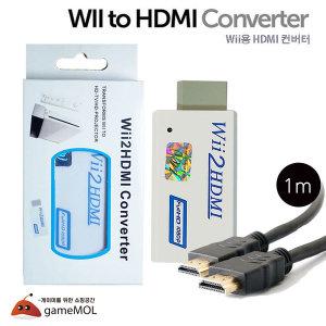 닌텐도 Wii to HDMI 1080p 변환 컨버터+HDMI케이블 1M