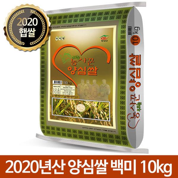 농사꾼 양심쌀 백미 10kg 2020년산 햅쌀
