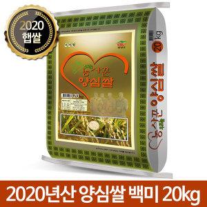 농사꾼 양심쌀 백미 20kg 2020년산 햅쌀