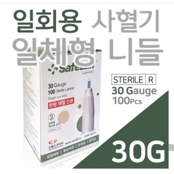 세이프란 자동사혈기 일체형 니들 30g (100개입) 란셋