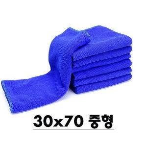 자동차 세차 타올 걸레 차량용 극세사 타월 30x70 (M)