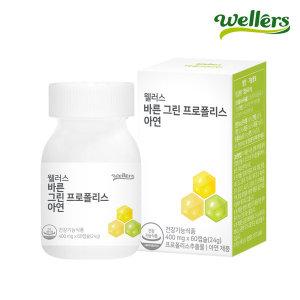 바른 그린 프로폴리스 아연 60캡슐 1병 2개월분