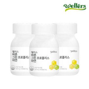 바른 그린 프로폴리스 아연 60캡슐 3병 6개월분