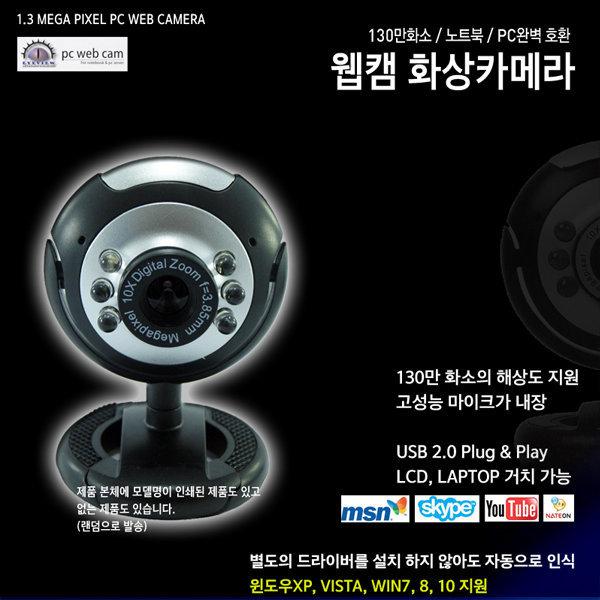 웹캠/130만화소/마이크내장/화상 채팅/도소매