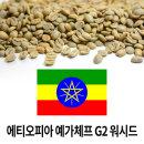 커피생두 에티오피아 예가체프 G2 워시드 1kg X3개