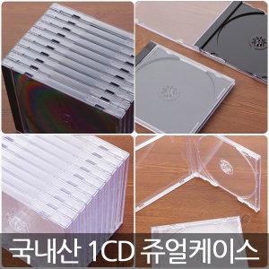 CD케이스 1CD 쥬얼케이스 국내산 시디케이스 100장