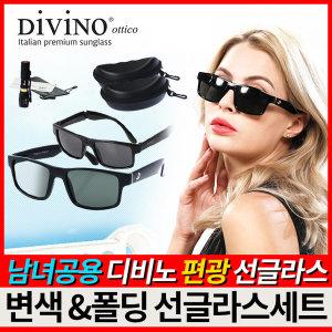 디비노 하이테크 선글라스 변색 편광 폴딩2종세트