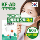 60 숨쉬기 편한 새부리형 KF AD 국산 비말차단 마스크