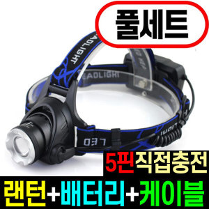충전식 T6 LED헤드랜턴+배터리2개세트/해드라이트렌턴