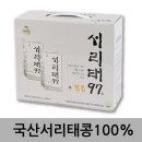 두보원 서리태97 두유 48입 /국산검은콩두유/한미