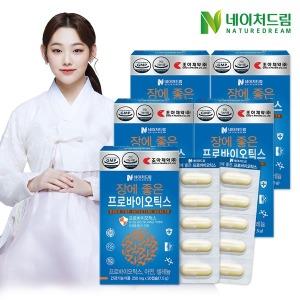 조아제약 프로바이오틱스 5박스/유산균/장건강