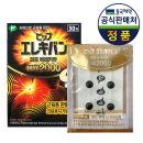 피프 에레키반 MAX2000(30매입) 2개 /일본 자석파스