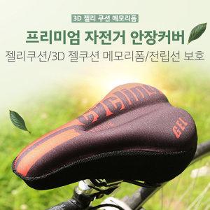 프리미엄 자전거 안장커버-메모리폼 전립선보호