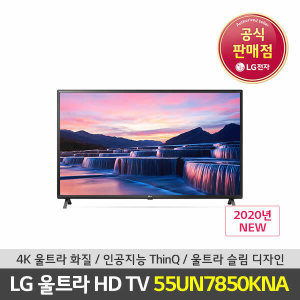 LG 울트라 HD TV 138cm  55UN7850KNA  (사은품 : LG 우퍼사운드바)