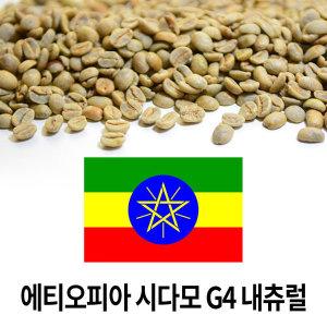 커피생두 에티오피아 시다모 G4 내츄럴 1kg X3개