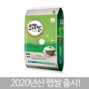고성농협 오대쌀 20KG 20년산 햅쌀