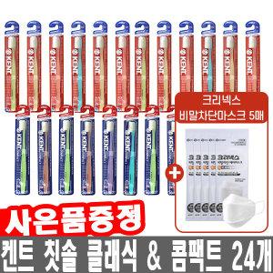 켄트칫솔 초극세모 클래식/콤팩트 x24개 + 사은품