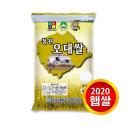 철원오대쌀 4kg /2020년 햅쌀