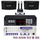 가정용 노래방기계 TKR-355HK 무선 풀세트 반주기