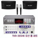 TKR-365HK 노래방기계 가정용 유선 풀 세트