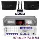 TKR-365HK 노래방기계 가정용 무선 풀 세트