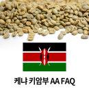 커피생두 케냐 키암부 AA FAQ 1kg X3개