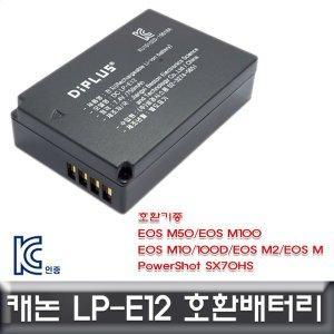 캐논 EOS M100 전용 호환배터리 KC안전인증제품 캐논