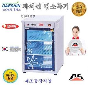 본사정품 DS-702 컵소독기 자외선 살균 소독기 최신품
