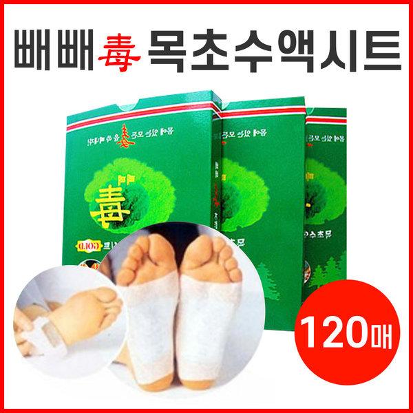 빼빼독/수액시트/120매/효도선물/발패치/발파스/면역