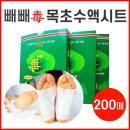 빼빼독/수액시트/200매/효도선물/발패치/발파스/면역