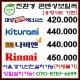 지방 설치불가경동/린나이/귀뚜라미/대성 설치업체