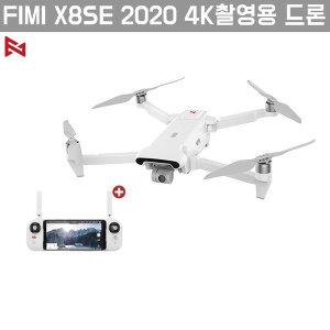 샤오미 FIMI X8SE 2020 4K 고화질 촬영용 드론 화이트