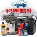 MQ4 쏘렌토 퍼팩트 올인원 20종 세차용품/셀프세차