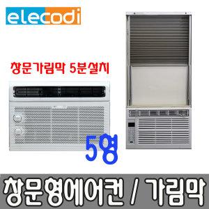 일렉코디창문형에어컨 HWC-5500 창문가림막5분설치/HK