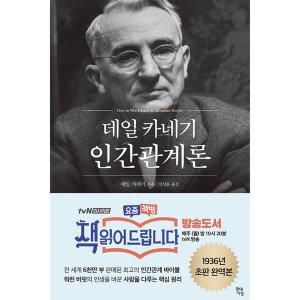 데일 카네기 인간관계론 - 자기계발 명언 베스트셀러