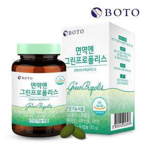 [보뚜] 면역엔 그린 프로폴리스 60캡슐
