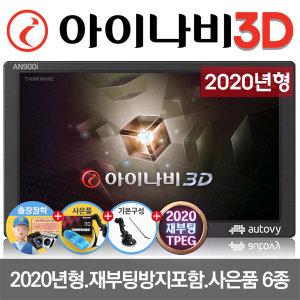 아이나비 3D AN900i 네비게이션 8인치 거치대안테나SET
