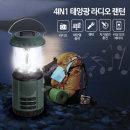 4in1 라디오 겸용 캠핑 랜턴 자가발전 태양광 충전